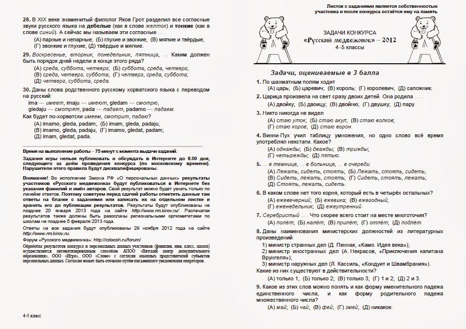 Медвежонку школа 26 гдз 4 по олимпиада русскому класс